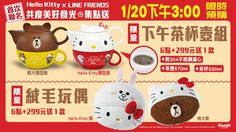 Line friends #Brown x Hello Kitty for 7-Eleven, Taiwan (o^^o)