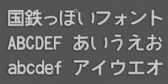 これは使える!『ぽいフォント』JIS第二水準漢字収録・全文字フリーフォント(商用可・OTF・TTF)