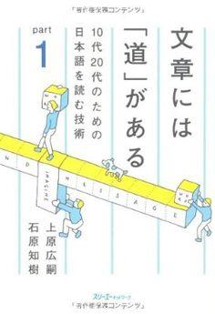 文章には「道」がある 10代20代のための日本語を読む技術 Part1
