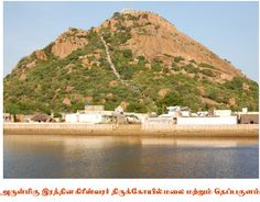 Vaatpokki Ratnagiriswarar temple is a Hindu temple located at Karur district of Tamil Nadu, India. The presiding deity is Shiva. He is called as Ratnagiriswarar. His consort is Karumbar Kuzhali. The Vaatpokki Nathar temple is situated on a hillock reached by a flight of 1000 steps. The shrine of Lord Shiva faces west and the shrine of female deity faces east. Thus it can be seen that the main male and female deities face each other.