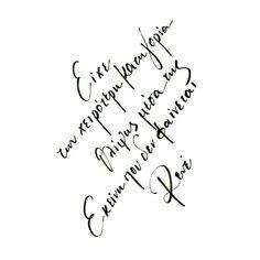 Που μόνο εσύ μπορείς να δεις... Greek Quotes, Instagram Quotes, In My Feelings, Deep Thoughts, Poems, My Life, Facts, Sayings, Respect