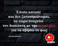 Funny Greek Quotes, Funny Quotes, Bring Me To Life, Funny Moments, Laugh Out Loud, True Stories, Favorite Quotes, Laughter, Haha