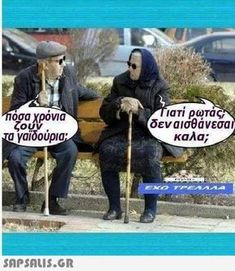 Funny Greek Quotes, Greek Memes, Good Morning Beautiful Images, Savage Quotes, Funny Phrases, Just Kidding, Wise Quotes, Funny Photos, Laughter