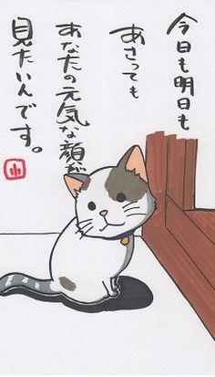 今日も明日もあさっても あなたの元気な顔が見たいんです。 Japanese Poem, Japanese Quotes, Magic Words, Positive Messages, Japanese Language, Nursery Art, Things To Think About, Poems, Kitten