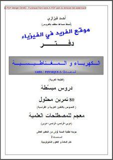 تحميل كتاب الكهرباء والمغناطيسية Pdf أحمد فيزازي Physics Books Physics Books