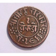 Junagadh Princely State - One Dokdo - Ek Paisa - Indian Princely State Coin Antique Coins, Rare Coins, Notes, Crests, Temples, Stamps, Indian, Jewellery, History