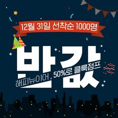 클룩, 12월 31일 선착순 1000명 '반값' 이벤트 진행 Event Banner, Web Banner, Pop Design, Layout Design, Mobile Banner, Instagram Banner, Text Layout, Facebook Banner, Promotional Design