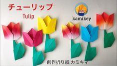 【折り紙】チューリップ Tulip Origami (カミキィ kamikey)