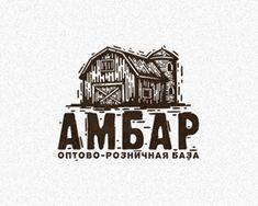 Амбар