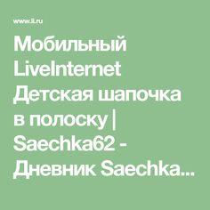 Мобильный LiveInternet Детская шапочка в полоску | Saechka62 - Дневник Saechka62 |