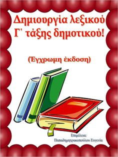 Greek Language, Teaching Methods, School Themes, Speech Therapy, Special Education, Grammar, Projects To Try, Writing, Learning