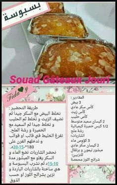 noura's media statistics and analytics Arabic Sweets, Arabic Food, Algerian Recipes, Food Cakes, Food Pictures, Cake Recipes, Biscuits, French Toast, Chips