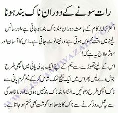 Islamic And Qurani Wazaif, Health And Beauty Tips, Masnoon Dua And Gharelu Totkay In Urdu Good Health Tips, Health And Fitness Articles, Natural Health Tips, Health Advice, Healthy Tips, How To Stay Healthy, Health And Wellness, Health Care, Beauty Tips For Skin
