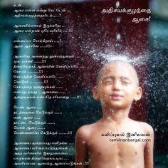 #கவிதை அதிசயக்குழந்தை - ஆசை : கவிப்புயல் இனியவன் http://tamilnanbargal.com/node/63225