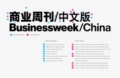 Logotype design for Businessweek/China – Julius Hui