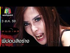 Popular Right Now - Thailand : คนอวดผ | ผปอบสงราง | 3 ส.ค. 59 Full HD http://www.youtube.com/watch... http://ift.tt/2aWdrzB