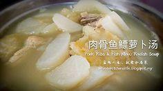 盈想人生。就爱私房菜: ♡肉骨鱼鳔萝卜汤 Pork Ribs Fish Maw Radish Soup♡