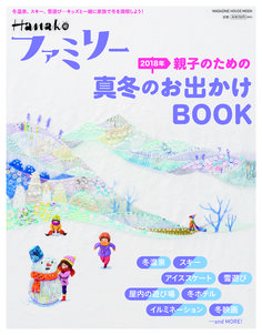 原公香表紙イラスト担当『Hanakoファミリー 親子のための2018年真冬のお出かけBOOK』 — マガジンハウス 編 — マガジンハウスの本