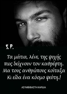 Good Morning Love Messages, Love Quotes, Inspirational Quotes, Greek Quotes, True Words, Slogan, Poems, Letters, Thoughts