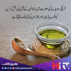 beauty tips in urdu health - beauty tips in urdu Health And Fitness Articles, Health Advice, Health Fitness, Home Health Remedies, Natural Health Remedies, Natural Health Tips, Health And Beauty Tips, Homemade Beauty Tips, Dirndl
