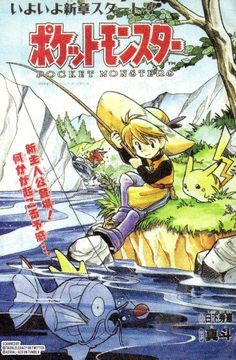 Yellow's pokespe cover art manga Pokemon Tv Show, Cool Pokemon, Pokemon Games, Pokemon Stuff, Pokemon Rouge, Dreamworks, Otaku, Naruto, Pokemon Special