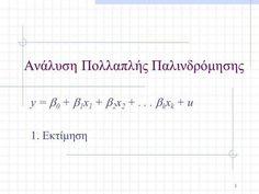 Ανάλυση Πολλαπλής Παλινδρόμησης>