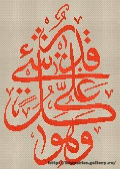 w howa 3ala kol shay2 kadeer