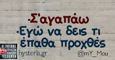 Greek Memes, Funny Greek Quotes, Sarcastic Quotes, Funny Quotes, Funny Memes, Jokes, Funny Facts, Funny Signs, Sign Quotes