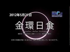 国立天文台三鷹 金環日食映像(2012年5月21日)