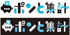 pontosyukeiLOGO ポンと集計のロゴ