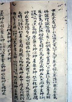 Kojiki - Page d'une version manuscrite de 1371 à 1372
