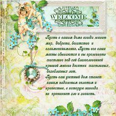 """""""Рецепты счастья"""" и благословление дому."""
