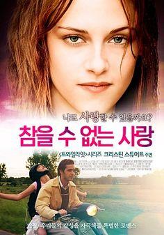 참을 수 없는 사랑 (The Cake Eaters, 2007) ◆2014.01.29 개봉 ◆출연: 크리스틴 스튜어트 ◆86분