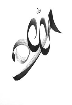 Calligraphy by Arif Khan Allah Calligraphy, Letters, Logos, Logo, Letter, Lettering, Calligraphy