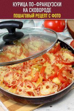 Курица по-французски на сковороде — рецепт с фото пошагово. Отличный рецепт приготовления курицы с картошкой, помидорами и сыром. Мясо обжаривается, а затем тушится с картофелем, под сырной шапкой. #курица #еда #обед #ужин #рецепт #рецептик Chicken Penne Recipes, Oven Chicken, Yum Yum Chicken, Squid Recipes, Meat Recipes, Cooking Recipes, Drink Party, Tabbouleh Recipe, Campfire Food