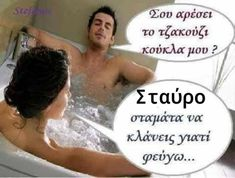 Greek Memes, Greek Quotes, Funny Quotes, Funny Memes, Jokes, Funny Pictures, Lol, Sayings, Hair