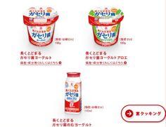 Kazeri yogurt from Yukirushi (Snow brand) Megmilk (雪印メグミルクのカゼリヨーグルト)