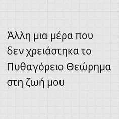 Quotes All Quotes, Greek Quotes, Sarcastic Quotes, Best Quotes, Funny Quotes, Funny Memes, Jokes, Have A Laugh, Just For Laughs