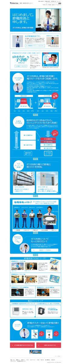 東京ガス : 東京ガスの節電部長