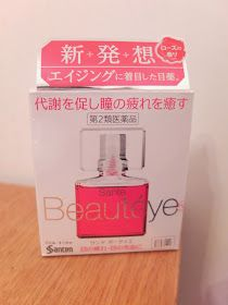 Babylon's Beauty Journal: 眼睛bling bling的秘密:Lycee洗眼水, Beauteye 眼藥水, Skyn Iceland眼膜, LION眼睛潤滑液