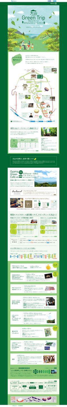 http://www.odakyu.jp/oyama/campaign/green-trip/