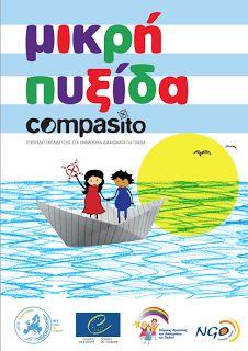 20 Νοεμβρίου-Παγκόσμια ημέρα για τα Δικαιώματα των παιδιών
