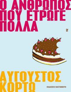 Ο άνθρωπος που έτρωγε πολλά αύγουστος κορτώ  greek
