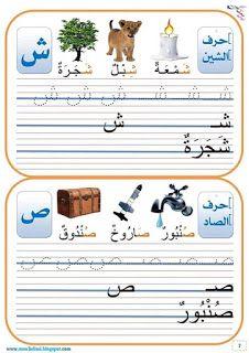كراس خط جميلة جدا من المدينة المنورة - موارد المعلم Write Arabic, Arabic Alphabet For Kids, Arabic Language, Learning Arabic, Teaching, Writing, Islam, Blog, Grade 1
