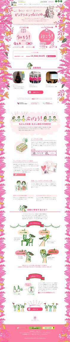 Web Layout, Layout Design, Cute Website, Blog Website Design, Design Campaign, Web Colors, Ui Web, Japan Design, Advertising Design