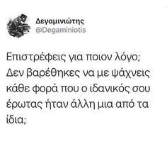 Greek Quotes, Feelings, Woody, Nice, Collection, Shoes, Zapatos, Shoes Outlet, Shoe