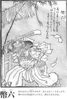 Heiroku