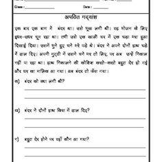 Worksheet of Hindi Worksheet - Unseen Passage - Passage-Hindi-Language Worksheet For Class 2, Worksheets For Grade 3, Hindi Worksheets, Social Studies Worksheets, Printable Preschool Worksheets, Writing Worksheets, Funny Pics, Funny Jokes, Funny Pictures