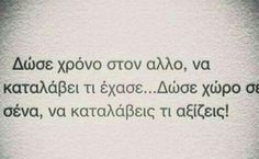 Bio Quotes, Love Quotes, Inspirational Quotes, Greek Quotes, Breakup, Lyrics, Letters, Stars, Sayings