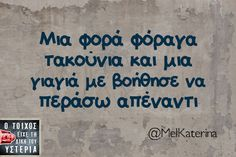 Greek Memes, Funny Greek Quotes, Funny Photos, Funny Images, Laughter Medicine, Funny Statuses, Clever Quotes, True Words, Just For Laughs